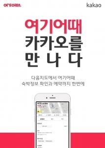 여기어때, 카카오 '다음지도'에 숙박 정보·예약 제공