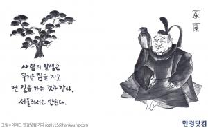 난세를 이기는 도쿠가와 리더십(2) 인생은 무거운 짐을 지고…