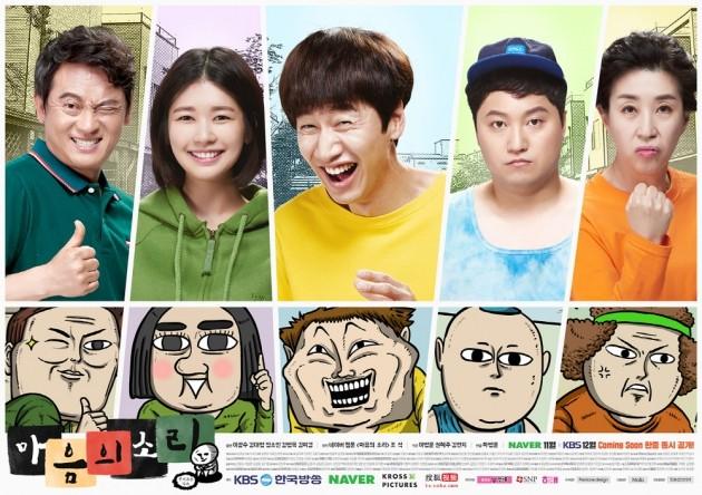 KBS 웹드라마 '마음의 소리'