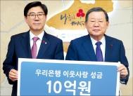 우리은행, 이웃돕기 성금 10억원
