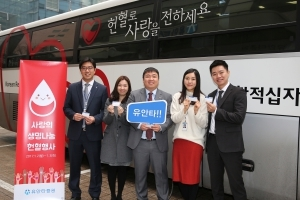 유안타증권, '사랑의 생명 나눔' 헌혈 행사 실시