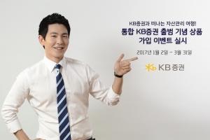 통합 KB증권, '자산관리 여행 이벤트' 실시