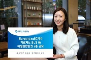 유안타증권, Eurostoxx50지수 기초자산 ELS 등 파생결합증권 2종 공모