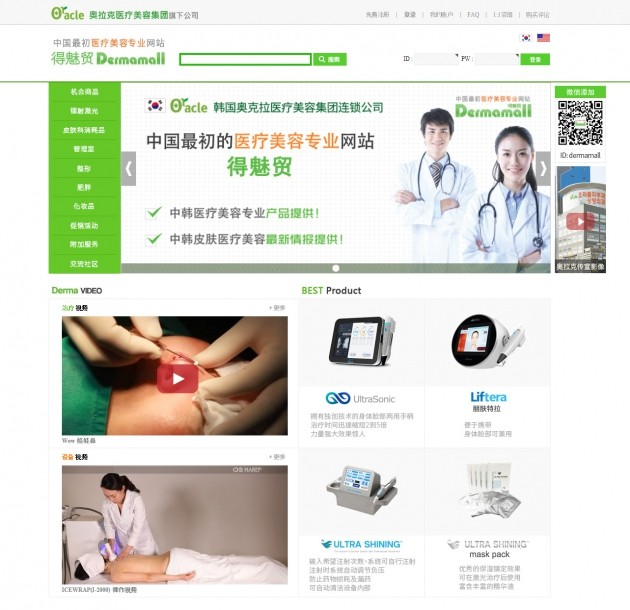 중국 더마몰 사이트