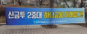 """""""구조조정·통합·이전""""…현수막으로 본 연초 여의도 풍경"""
