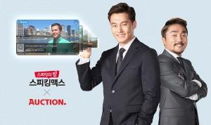 배우 이서진과 방송인 유병재가 출연해 SNS에서 화제가 된 스피킹맥스 광고. / 스터디맥스 제공
