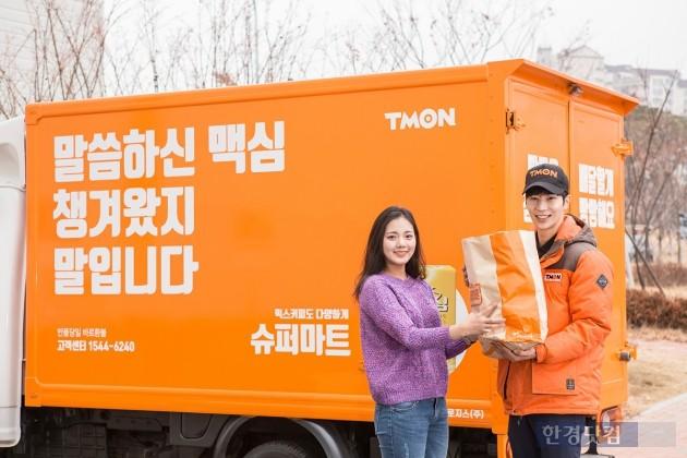 소셜커머스 티켓몬스터가 냉동냉장식품 당일 배송 서비스를 시행한다. (자료 = 티켓몬스터)