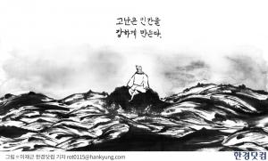 난세를 이기는 도쿠가와 리더십(4) 고난은 인간을 강하게 만든다