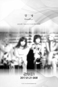 2NE1, 고별곡 '안녕'으로 팬에게 정식 이별 고해