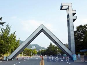 '서울대 폐지론'의 그림자
