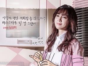 '김과장' 남상미, 출산 후 첫 복귀작