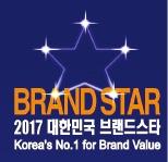 [알립니다] 2017 대한민국 브랜드스타 공모