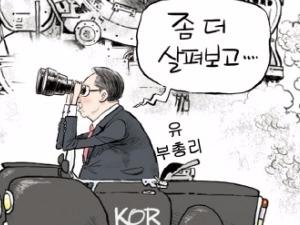 [금요 만평] 환율전쟁
