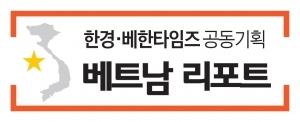 [베트남 리포트] 베트남과 한국의 세 가지 인연