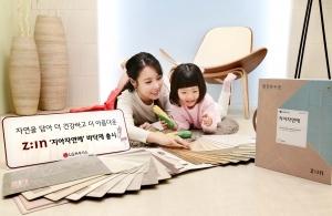 LG하우시스, 친환경 바닥재 '지아자연애'