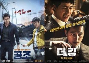 '더 킹'X'공조', 韓영화 흥행 쌍끌이 이끌다