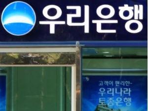 우리은행, 보안카드 필요 없는 지문인증 서비스 개시