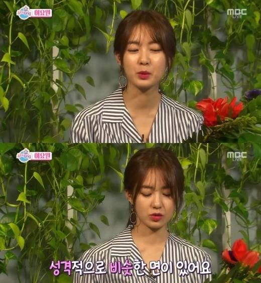 이요원. '섹션TV 연예통신' 캡처