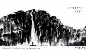 난세를 이기는 도쿠가와 리더십(7) 강한 자가 천하를 차지한다