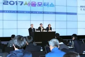 서울모터쇼 내달 31일 개막…32종 신차 출격, 자율주행차 체험