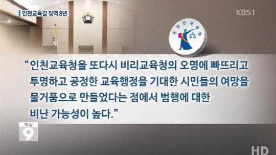 """인천시교육감 징역 8년 법정구속…새누리당 """"좌파교육감의 부도덕한 민낯"""""""