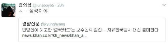 배우 김의성, 김진 대선출마 선언에