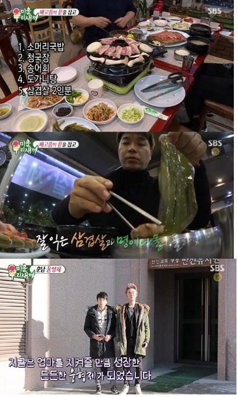 미운우리새끼, 박수홍-윤정수 단식 먹방에 '시청률 1위' 유지