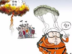 [금요 만평] 탄핵정국