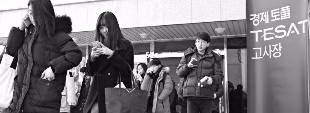 지난 2월11일 서울 진선여중에서 테샛 시험을 치른 응시자들이 고사장을 나오고 있다. 한경DB