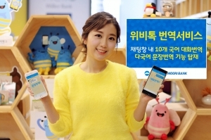 우리은행, 위비톡 실시간 외국어 대화 번역 서비스 출시