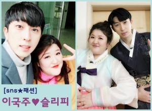 '우결' 이국주♥슬리피 부부, 달달한 일상 모습은?