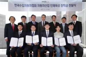 한국수입차협회, 자동차 산업 인재 육성 장학금 전달