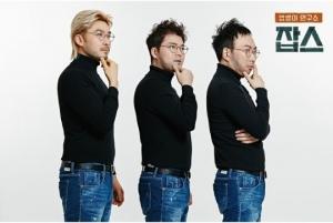 '잡스' 노홍철·전현무·박명수, 3월 2일 첫 방송 확정...직방 시대 열까