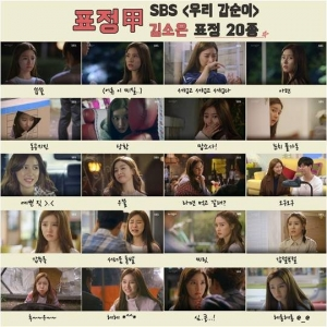 '우리 갑순이' 김소은, 20컷 20색 '표정부자' 등극