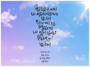 임팩트, 신곡 '첫사랑을 부탁해' 가사 프리뷰 공개