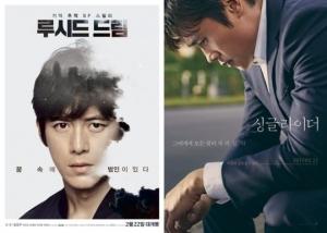 [루시드드림X싱글라이더②] 한국영화 이끌 두 신인감독의 격돌