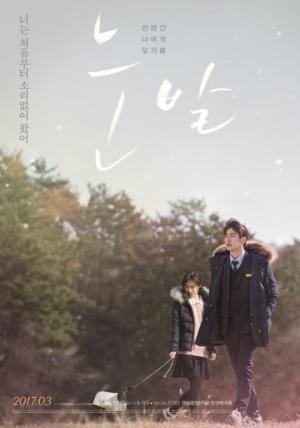 """'눈발' 박진영 """"첫 영화 주연, 많은 부담 가지고 시작했다"""""""