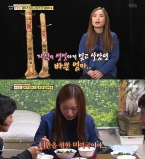 '자기야' 김재연, 엄마로부터 받은 첫 생일상에 눈물