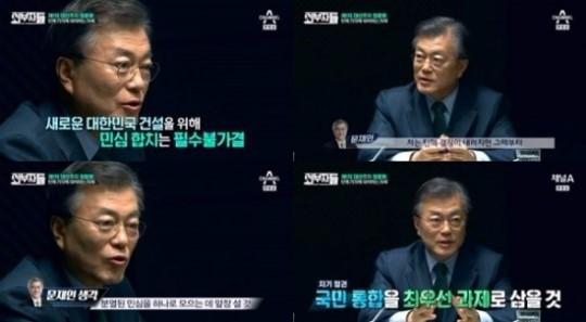 '외부자들' 문재인 /채널A