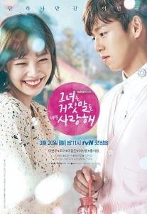 '그거너사' 이현우 조이, 2017 청량커플 등극 예감
