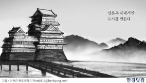 난세를 이기는 도쿠가와 리더십(8) 세계적인 도시 도쿄를 만들다