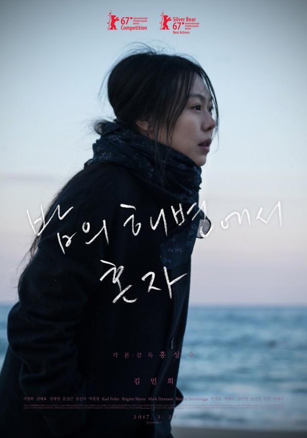 홍상수 감독 김민희 주연 '밤의 해변에서 혼자'