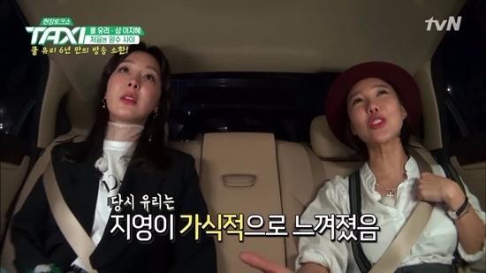 백지영 첫인상 / tvN '택시' 방송화면 캡처