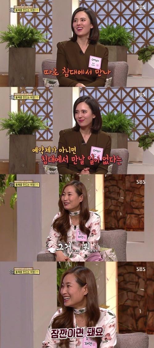 에바와 김재연. '백년손님' 캡처