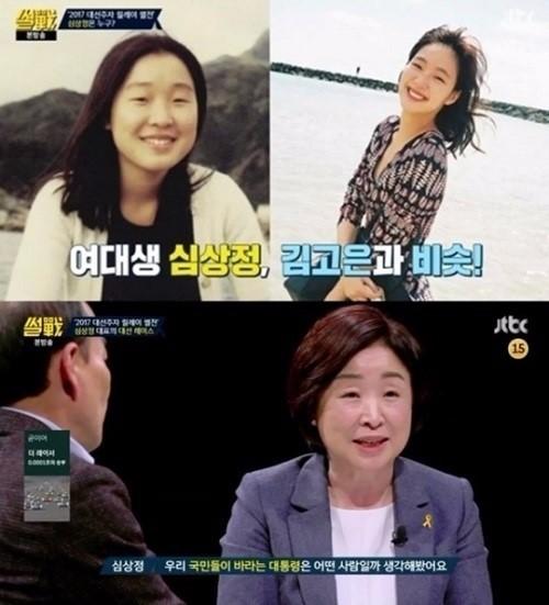 심상정 대표. '썰전' 캡처