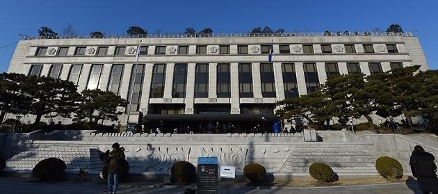 헌법재판소. 한경DB
