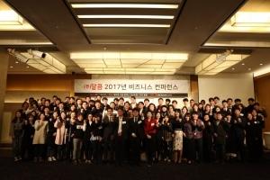 """달콤커피, 2017 비즈니스 컨퍼런스 개최…""""플랫폼 비즈니스 도약"""""""