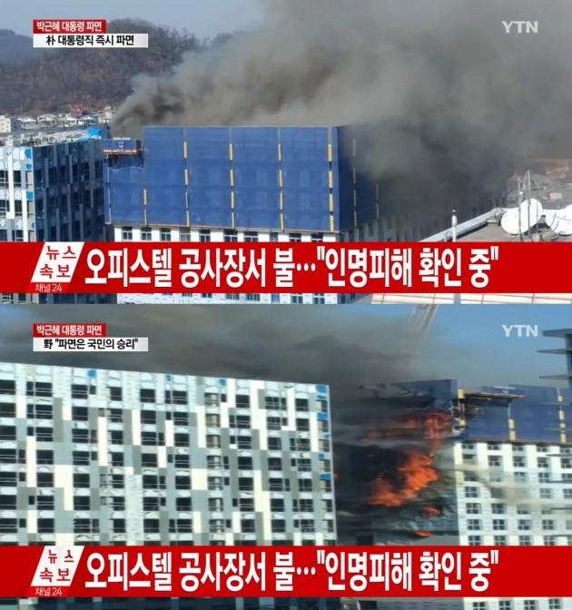 상암동 화재 / YTN 방송 캡처