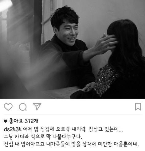 김동성 SNS
