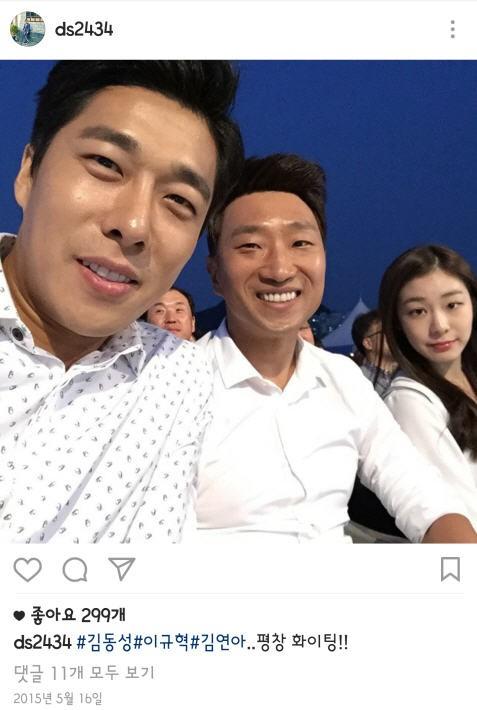 김동성-이규혁